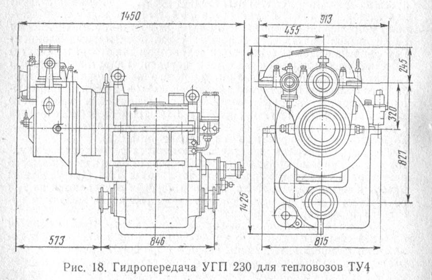 гидропередача угп-230 инструкция по эксплуатации