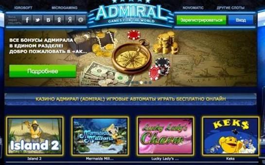 admiral777 бонус при регистрации 777 рублей