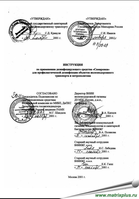 Инструкция К Дез Средству Амиксан