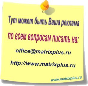 Реклама для вашего сайта
