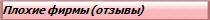 Фирмы , предприятия, предприниматели г. Саратова и области, и России , с которыми не рекомендуется работать (отзывы, комментарии, описание ситуации)