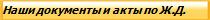 Наши документы и акты полученные в ходе испытаний и разработки моющих средств для железнодорожного траспорта в сфере обмывки вагонов, эксклюзивные моющие средства Фаворит-К и Фаворит-Щ