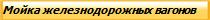 Разработки для железнодорожного траспорта в сфере наружной и внутренней обмывки вагонов, эксклюзивные моющие средства Фаворит-К и Фаворит-Щ