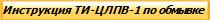 Технологическая инструкция по наружной и внутренней обмывке кузовов пассажирских вагонов ТИ-ЦЛПВ-1, моющие средства разрешенные к применению