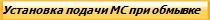 Установка аэрозольной подачи моющего раствора при обмывке пассажирских вагонов, указания по монтажу и эксплуатации, купить моющие средства для наружки в Саратове
