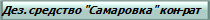 Дезинфицирующее средство Самаровка (концентрат) широкого применения от сельского хозяйства, медицинских учереждений, пищевой промышленности, дезинфекции на железнодорожном транспорте.