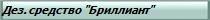 Методические указания по применению дезинфицирующеего средства Бриллиант