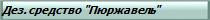 Методические указания по дезинфицирующему средству Пюржавель (хлорсодержащие таблетки)