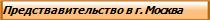 Представительство в Москве и Московской области, купить нашу продукцию в Москве