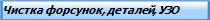 Чистка форсунок, деталей, УЗО, Чистка форсунок с помощью Wynn's, ультразвуковая очистка деталей, очистка форсунок, тестирование форсунок инжекторов, бензиновых форсунок, тестовые жидкости, очистка антквариата, ультразвуковая очистка оружия