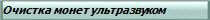 Очистка старинных медных и серебрянных монет ультразвуком, очистка антквариата, очистка медьсодержащих и содержащих серебро изделий, очистка раритетов