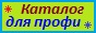 Доска бесплатных объявлений г. Саратова,   каталог статей, каталог предприятий и фирм, каталог ссылок, добавь свои объявления и предприятия, статьи на наши доски и их увидят миллионы людей