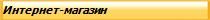 Интернет-магазин специализированной химии